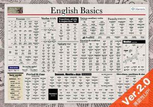 全体ver2.0_2_englishbasics