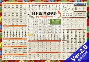全体ver2.0_2_japanesebasics