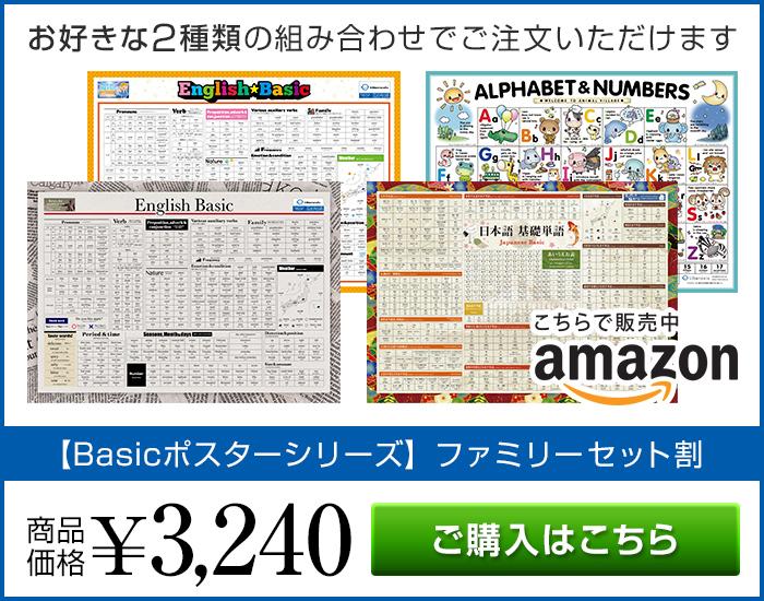 Amazonでのご購入はこちらからそれぞれをカートに入れてお進みください
